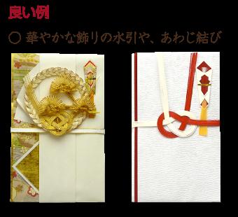祝儀袋のマナー 祝儀袋の選び方